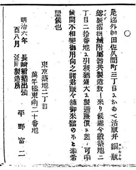平野富二 – ページ 2 – 平野富二