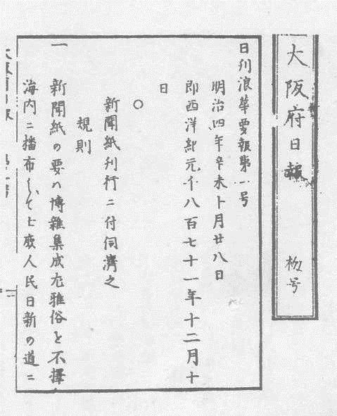活字 – 平野富二