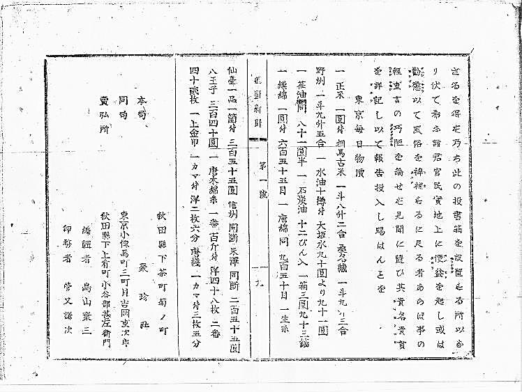 本木昌造 – 平野富二