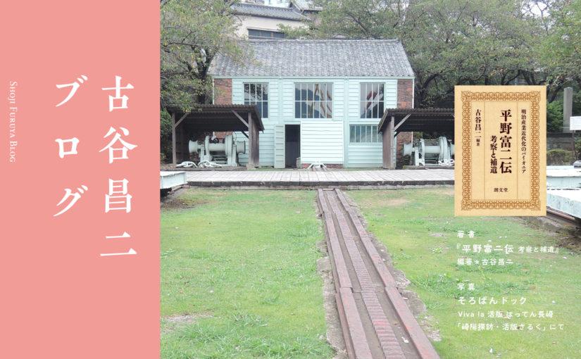 探索:平野富二の生まれた場所