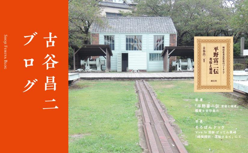 長崎の長州藩蔵屋敷