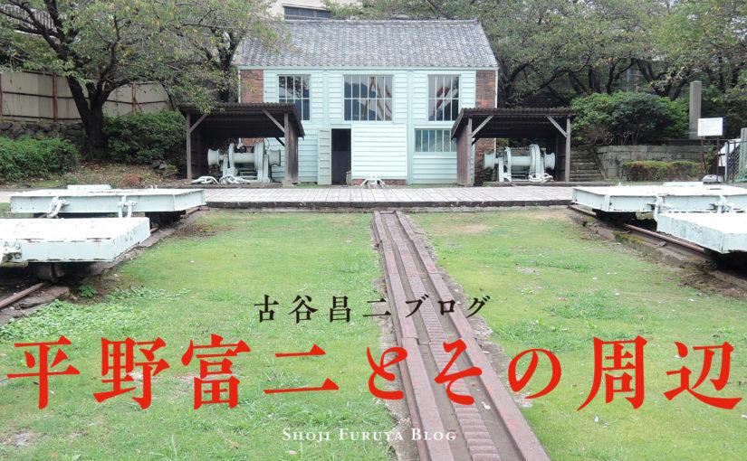 神田和泉町での平野富二の事績