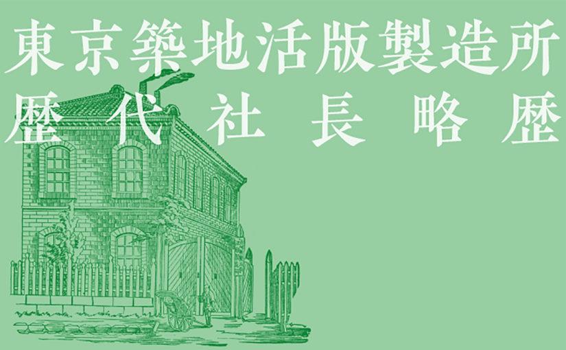 東京築地活版製造所 終末期の経営を担った吉雄永寿と松田一郎